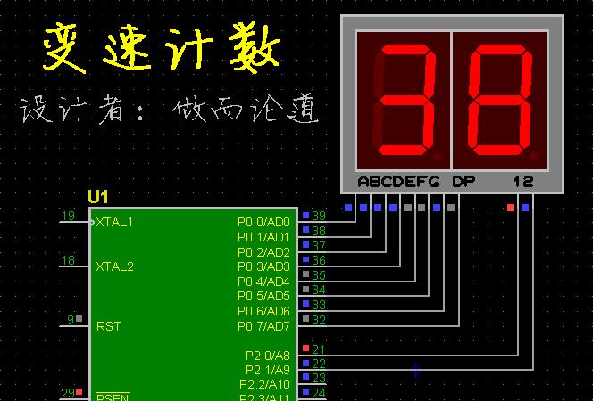 51 汇编语言编程:变速计数