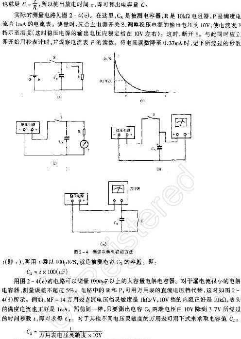 电解电容器容量的简易测定