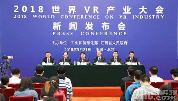 2018世界VR产业大会10月在南昌举办 助力南昌打造世界级VR中心