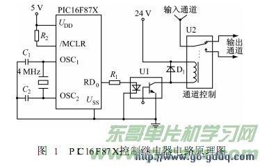 PIC16F87X电磁继电器控制设计
