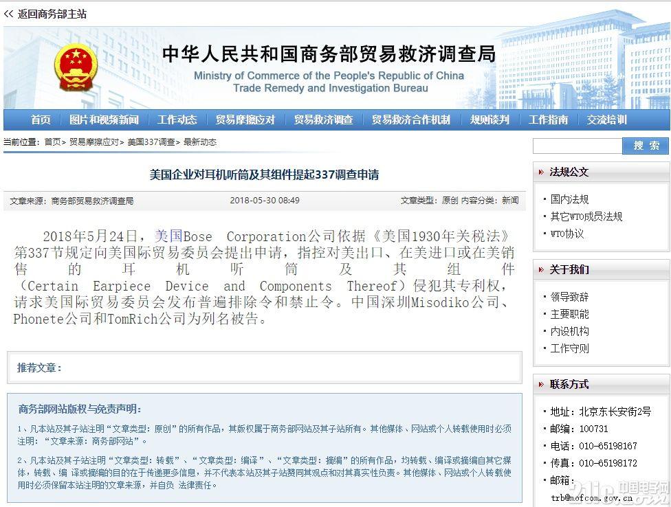 美企对耳机听筒等提起337调查,多家中国企业中招