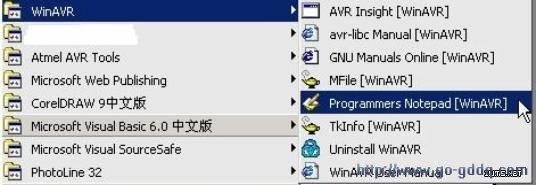 WinAVR使用快速入门