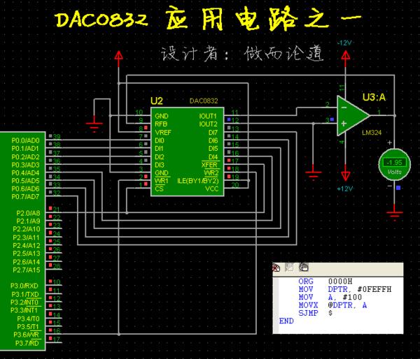 用 51 单片机和 DAC0832 做波形发生器