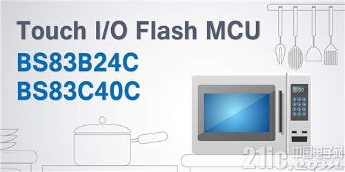 HOLTEK新推出高键数高抗干扰能力BS83B24C/BS83C40C Touch MCU
