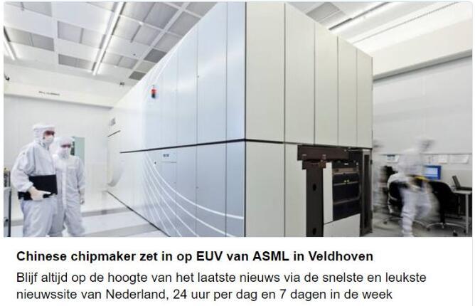 4.6亿元!长江存储向ASML订购的光刻机已到货