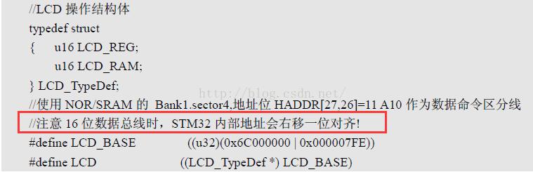 STM32 FSMC驱动TFTLCD 难点解析