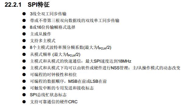 基于STM32的SPI基本介绍