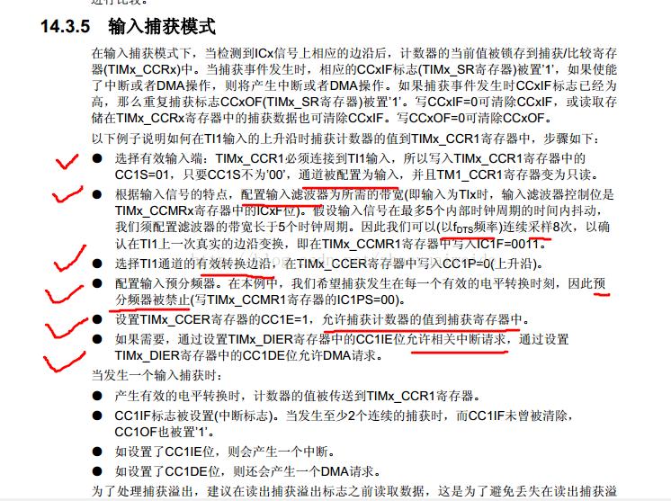 stm32f103 超声波 输入捕获配置及计算