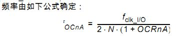 AVR单片机定时/计数器学习笔记(二)