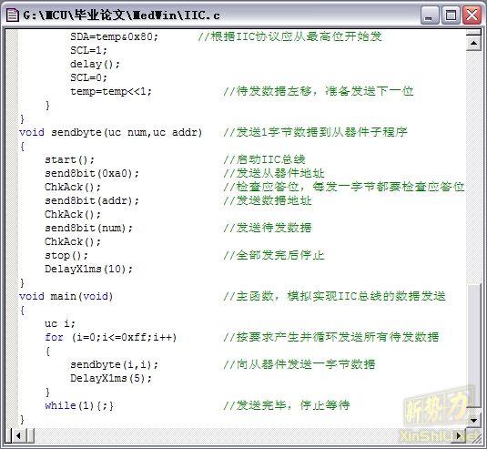 普通IO口模拟IIC(I2C)接口通讯的程序代码