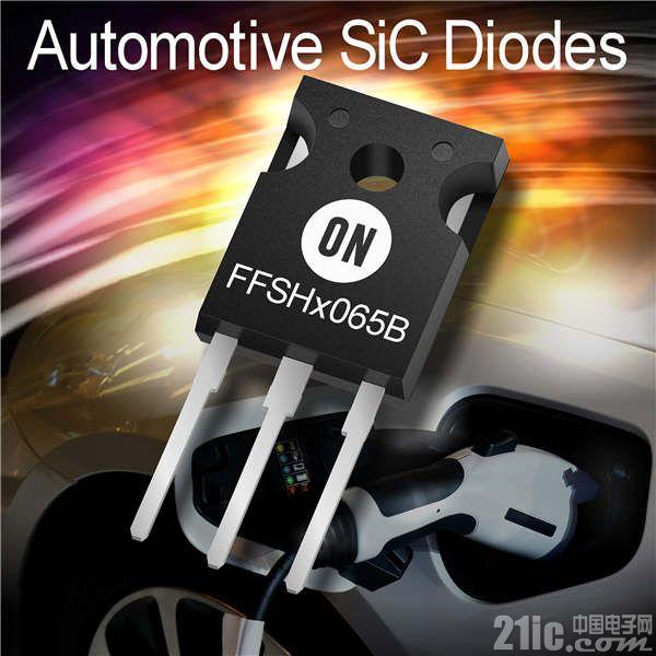 安森美发布碳化硅(SiC)二极 管用于要求严苛的汽车应用