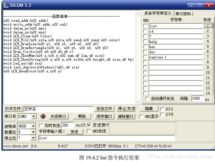 STM32F103学习笔记 (十一) USMART调试组件