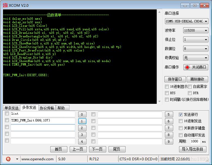 stm32的LCD屏幕显示+各个模块功能调试