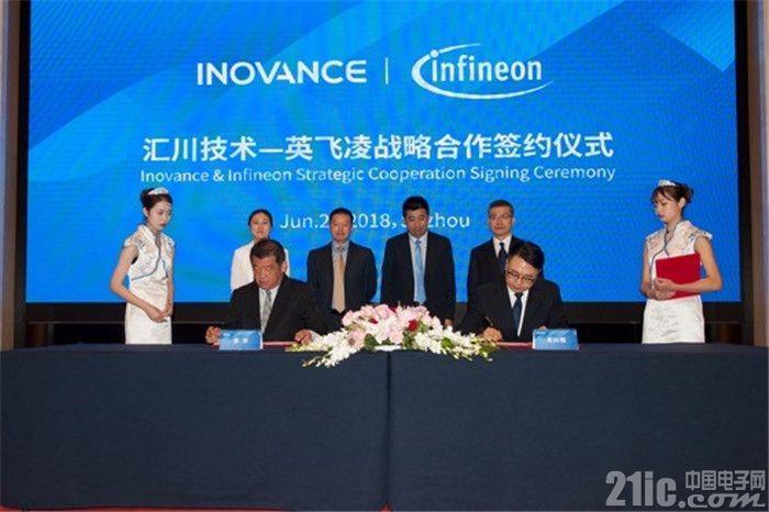 英飞凌与汇川技术全面拓展合作,推动中国制造转型升级