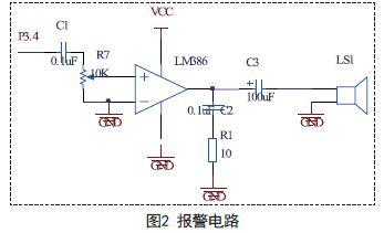 单片机智能温度预警系统设计方案