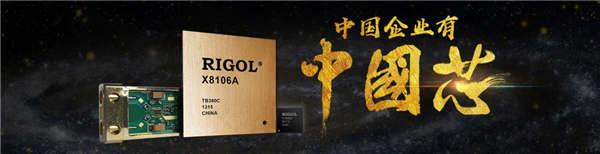 中国第一台商用1GHz带宽数字示波器RIGOL DS6000