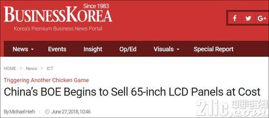 三星LGD面板受国产厂商冲击 LGD股价几乎腰斩