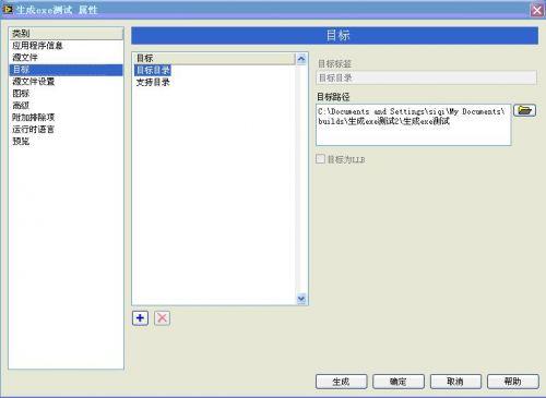 LabVIEW中安装程序的生成方法