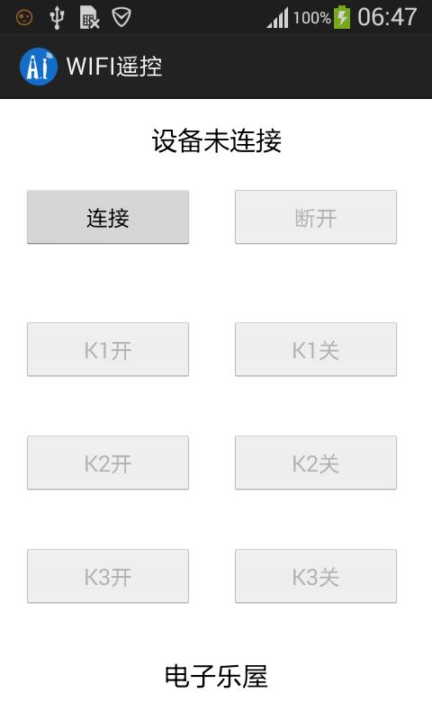 单片机wifi控制app