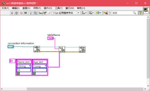 Labview数据库基本操作及相关一些步骤和疑问解决方法