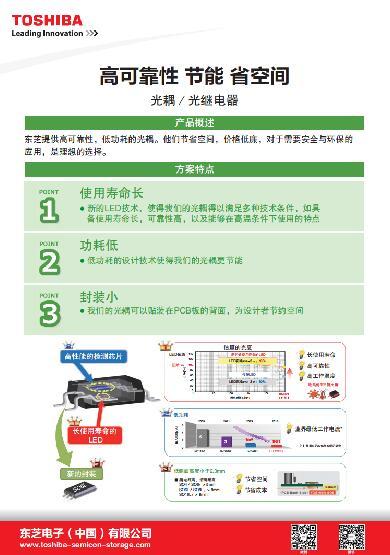 东芝参展苏州《新能源汽车充电/电机驱动控制技术专题培训会》