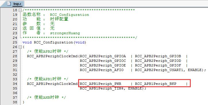 STM32F10x_RTC日历