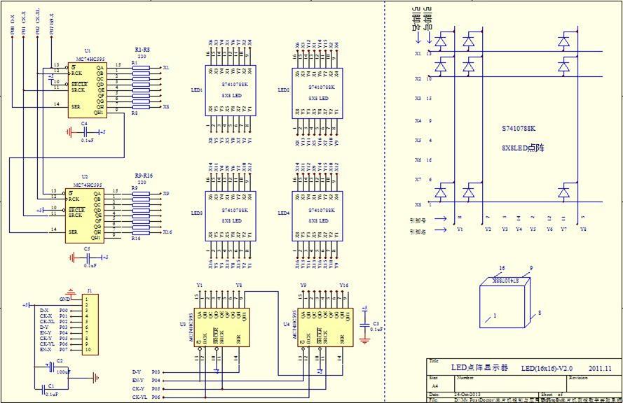 单片机与控制实验(2)――LED点阵显示屏