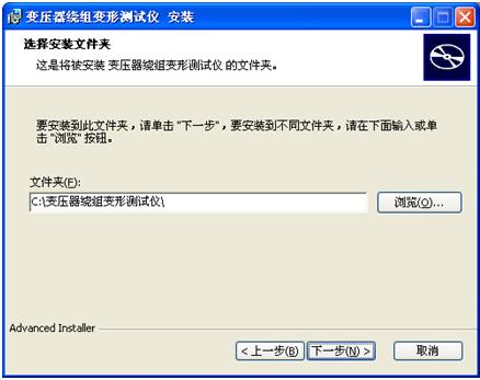 怎么安装变压器绕组变形测试仪PC软件?