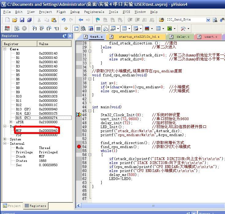 STM32 大小端序 与 堆栈及其增长方向分析
