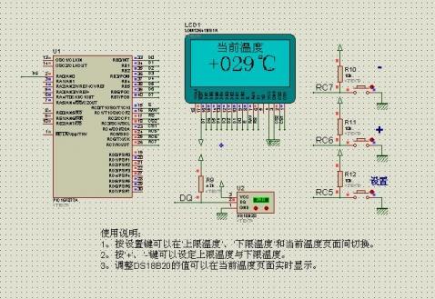 PIC单片机实例四:温度测量系统的设计与仿真