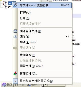 keil c文件中加入�R�方法
