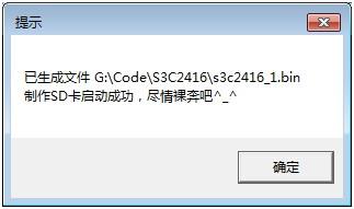 S3C2416裸机开发系列八_MDK启动代码工程应用�道�