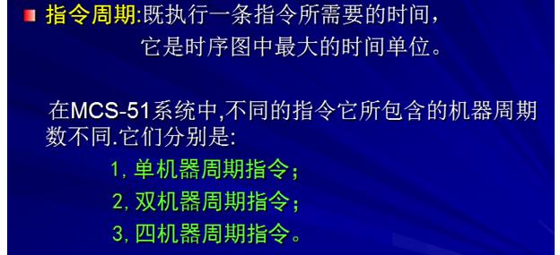 单片机关于时钟和不同字节不同指令时序(ALE)