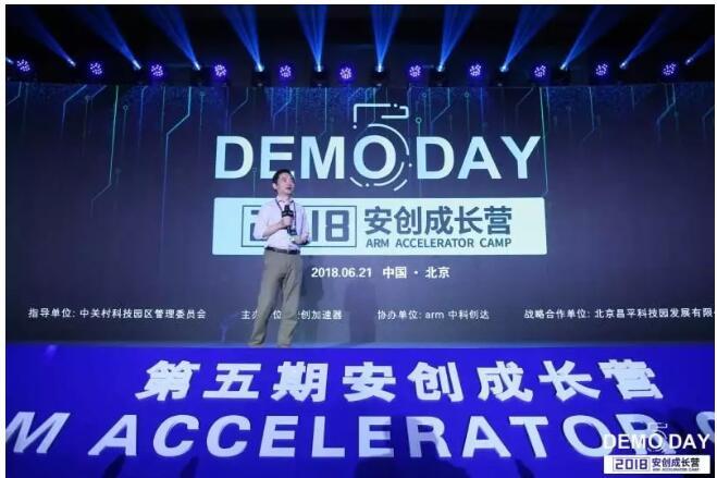 """一场科技盛宴,一次""""盈""""满天下 安创成长营五期Demo Day完美收官"""