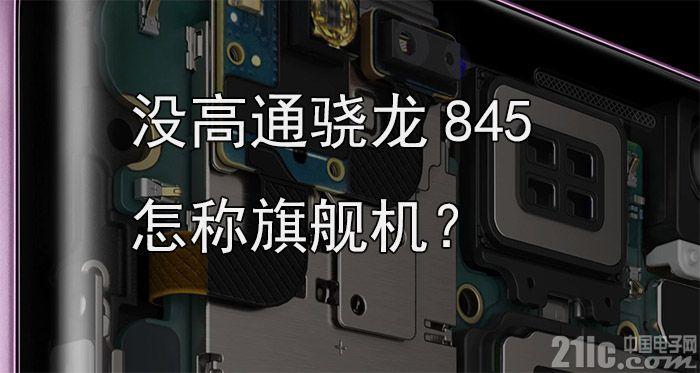 手机CPU出货量排行榜:第一名竟是2G芯片,骁龙845不如麒麟970