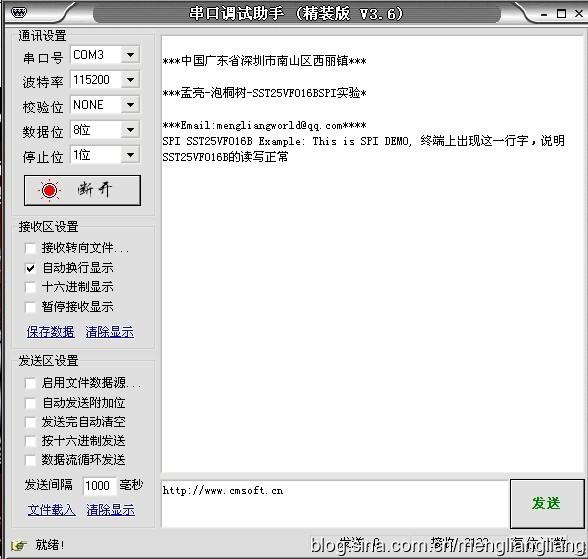 STM32学习笔记---SST25VF016BSPI实验