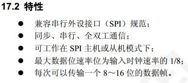 LPC1768的SPI通讯