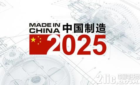 中国制造2025是机遇也是挑战 激光加工设备企业如何布局?