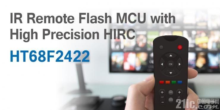 HOLTEK新推出HT68F2422红外线驱动MCU
