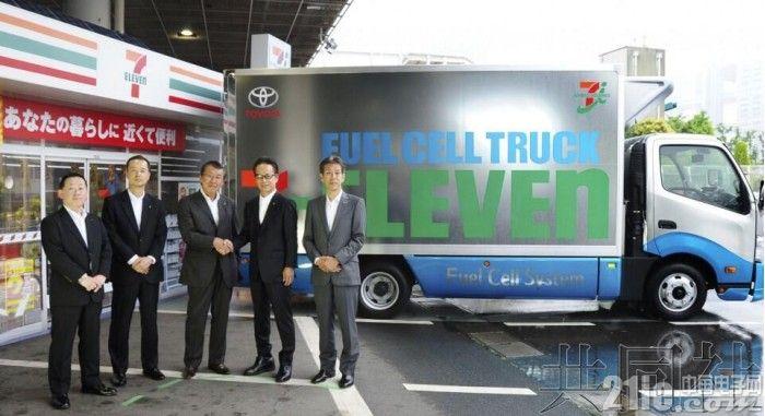 燃料电池车商用开端 丰田与7-11将引进燃料电池车用于便利店配送