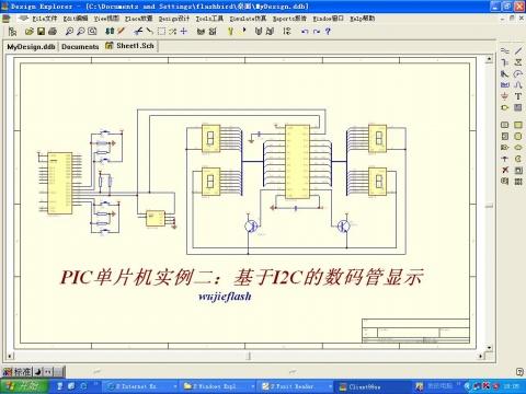 PIC单片机实例二:基于I2C的SAA1064数码管显示