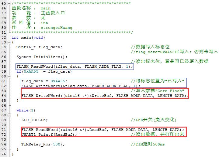 STM32F1_片内FLASH编程
