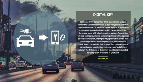 车联网联盟宣布智能手机变车钥匙的连接标准