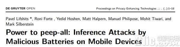 风险无处不在,研究显示手机电池也可泄露用户数据