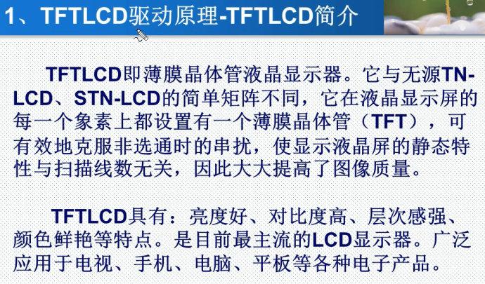 21.TFTLCD2.8寸原理与指令介绍