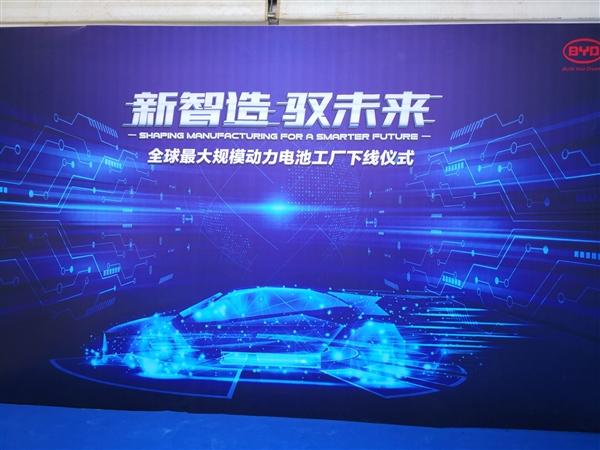 年产能24GWh!比亚迪全球最大规模动力电池厂投产