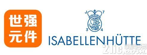 检流电阻世界第一品牌ISABELLENHUTTE选择与世强元件电商合作