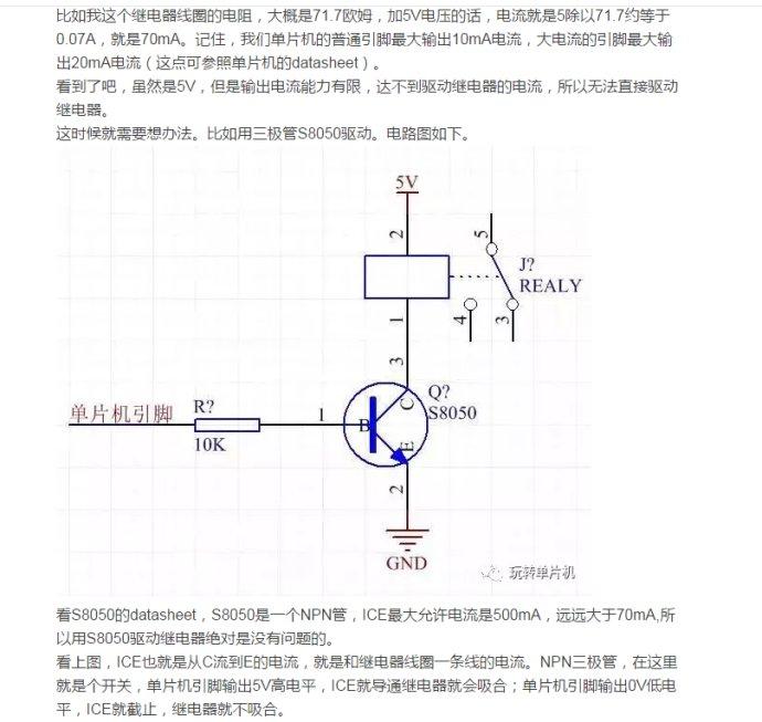 单片机驱动能力-继电器应用注意