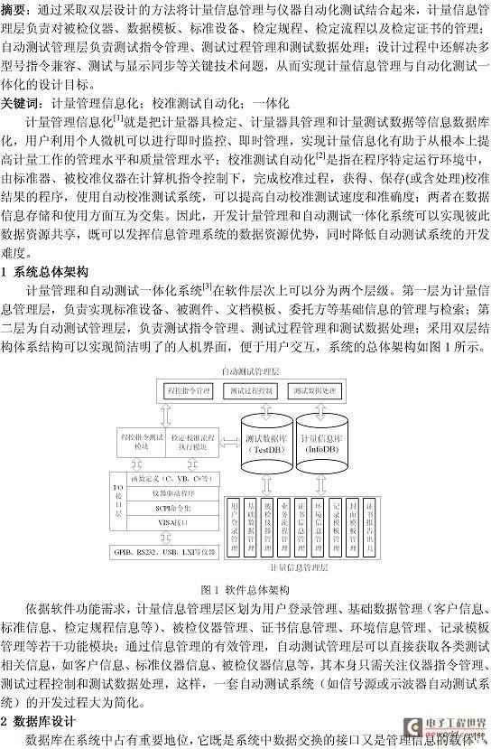 计量管理和自动化测试一体化系统设计与开发
