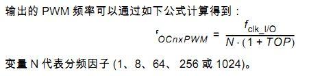 AVR单片机定时/计数器学习笔记(三)